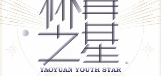 2020第四屆桃青之星選拔賽