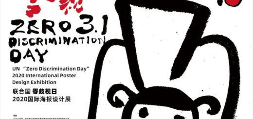 2020聯合國「零歧視日」國際海報設計展徵集