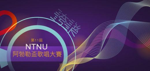 2020臺師大第十一屆「阿勃勒盃」歌唱大賽
