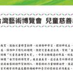 2020臺灣藝術博覽會兒童慈善繪畫大賞