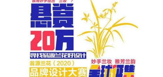 2020韶關「翁源蘭花」品牌設計大賽