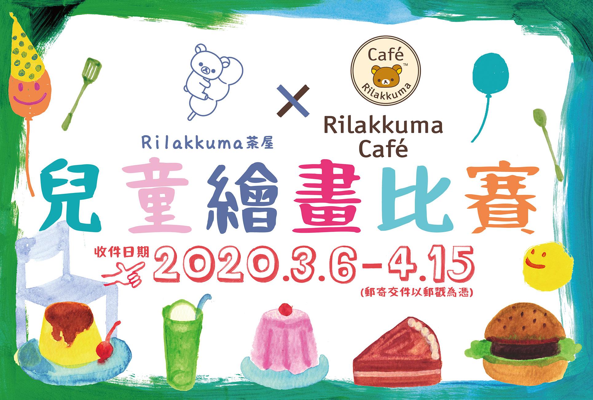 2020首屆「拉拉熊咖啡廳x茶屋」兒童繪畫比賽