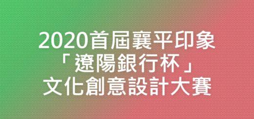 2020首屆襄平印象「遼陽銀行杯」文化創意設計大賽