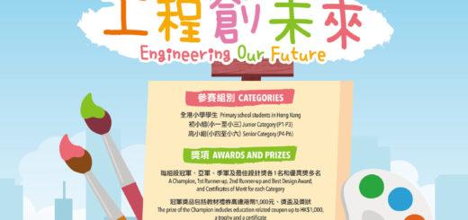 2020香港工程師學會填色比賽