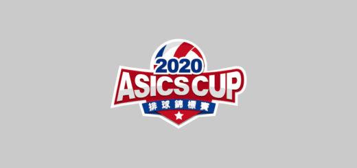 2020 ASICS CUP 亞瑟士盃排球錦標賽