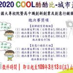 2020 COOL 酷酷比「城市盃」全國大專校院暨高中職創新創業及創意行銷競賽