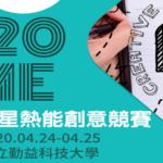 2020 ISME 第二屆福星熱能創意競賽