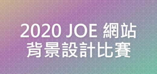 2020 JOE 網站背景設計比賽