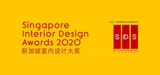 2020 SIDA 新加坡室內設計大獎