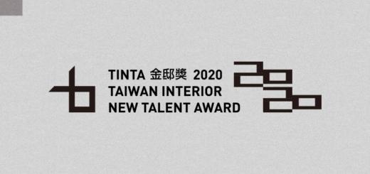 2020 TINTA 金邸獎