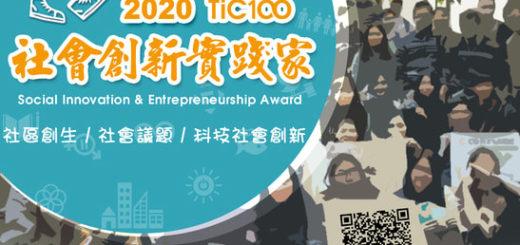2020 TiC100 社會創新實踐家。社會創業遴選