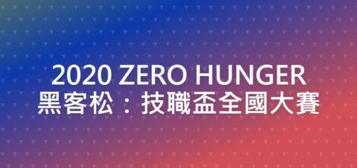 2020 ZERO HUNGER 黑客松:技職盃全國大賽