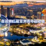 2021年汕頭亞青會會標設計方案徵集