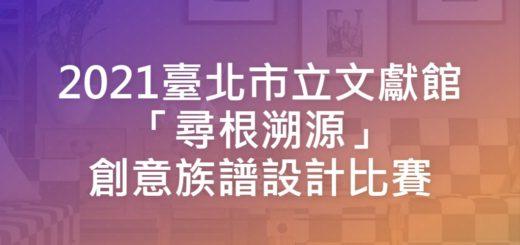2021臺北市立文獻館「尋根溯源」創意族譜設計比賽