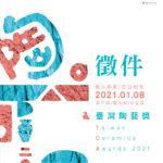 2021臺灣陶藝獎