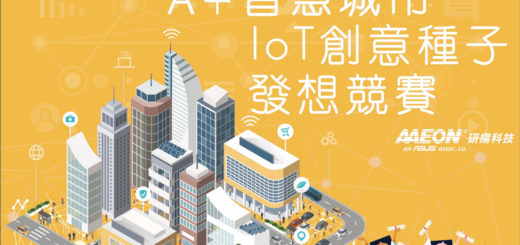 A+智慧城市IoT創意種子發想競賽