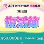 ART street 每月插畫比賽。三月主題「復活節」