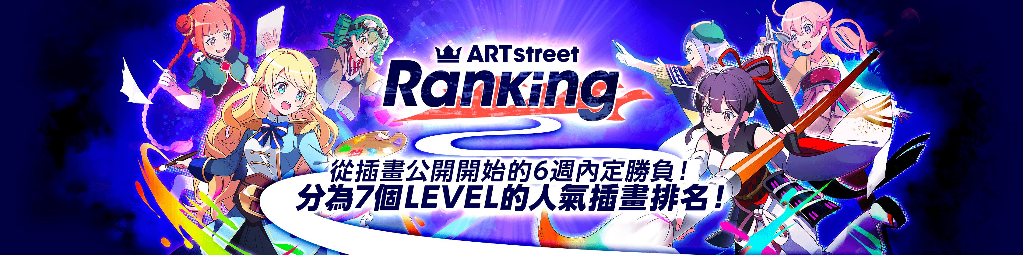 ART street Ranking 插畫競賽