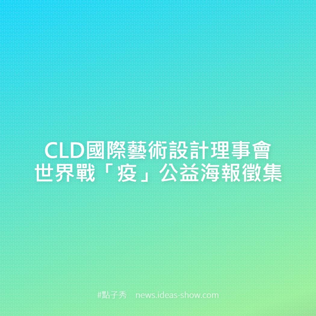 CLD國際藝術設計理事會世界戰「疫」公益海報徵集