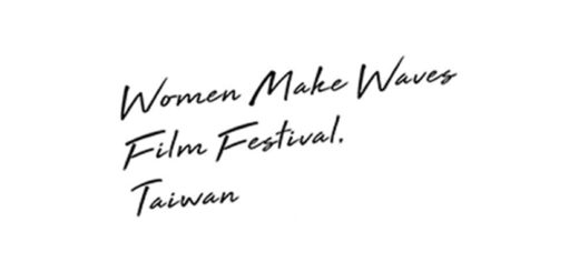 Women Make Waves Film Festival Taiwan 台灣國際女性影展