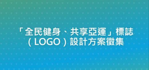 「全民健身、共享亞運」標誌(LOGO)設計方案徵集
