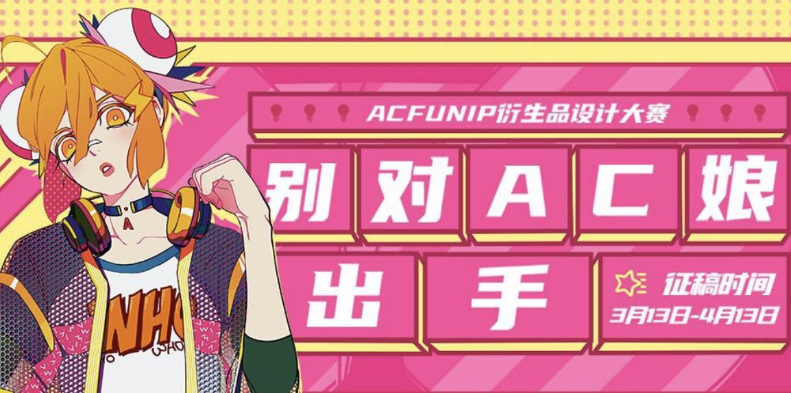 """「別對AC娘出手!""""」AcFun IP 衍生品設計大賽"""
