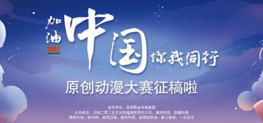 「加油中國.你我同行」原創動漫大賽徵稿