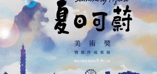 「夏日可蔚」美術獎暨徵件成果展