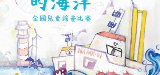 「夢想的海洋」全國兒童繪畫比賽