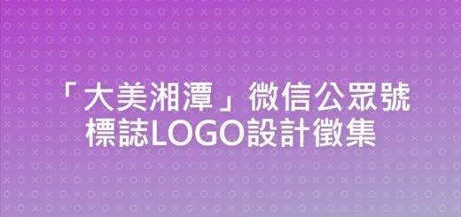 「大美湘潭」微信公眾號標誌LOGO設計徵集