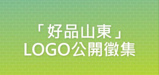「好品山東」LOGO公開徵集