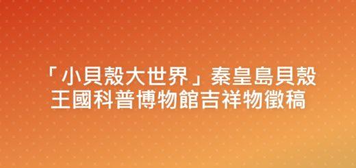 「小貝殼大世界」秦皇島貝殼王國科普博物館吉祥物徵稿