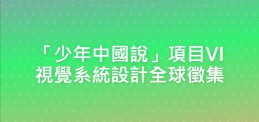 「少年中國說」項目VI視覺系統設計全球徵集