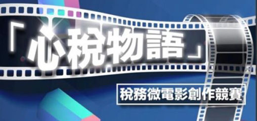 「心稅物語」稅務微電影創作競賽