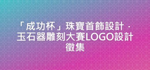 「成功杯」珠寶首飾設計.玉石器雕刻大賽LOGO設計徵集