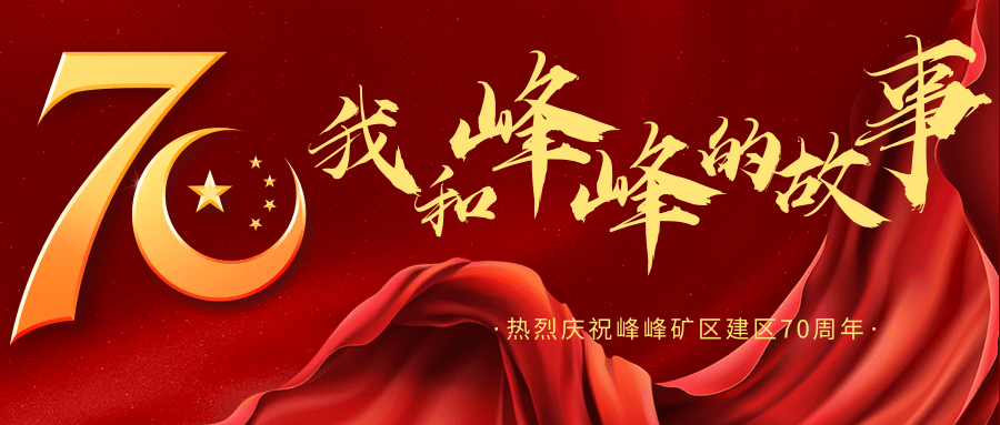「我和峰峰的故事」微視頻大賽