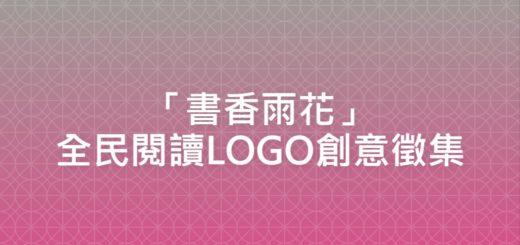 「書香雨花」全民閱讀LOGO創意徵集