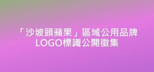 「沙坡頭蘋果」區域公用品牌LOGO標識公開徵集