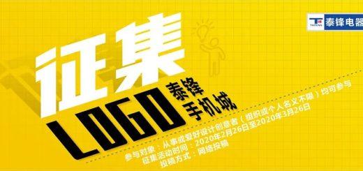 「泰鋒手機城」LOGO設計徵集