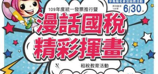 「漫話國稅.精彩揮畫」租稅教育漫畫比賽