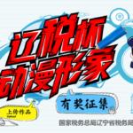 「遼稅杯」卡通形象徵集