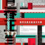 「青春正當年」新華文具文創設計大賽