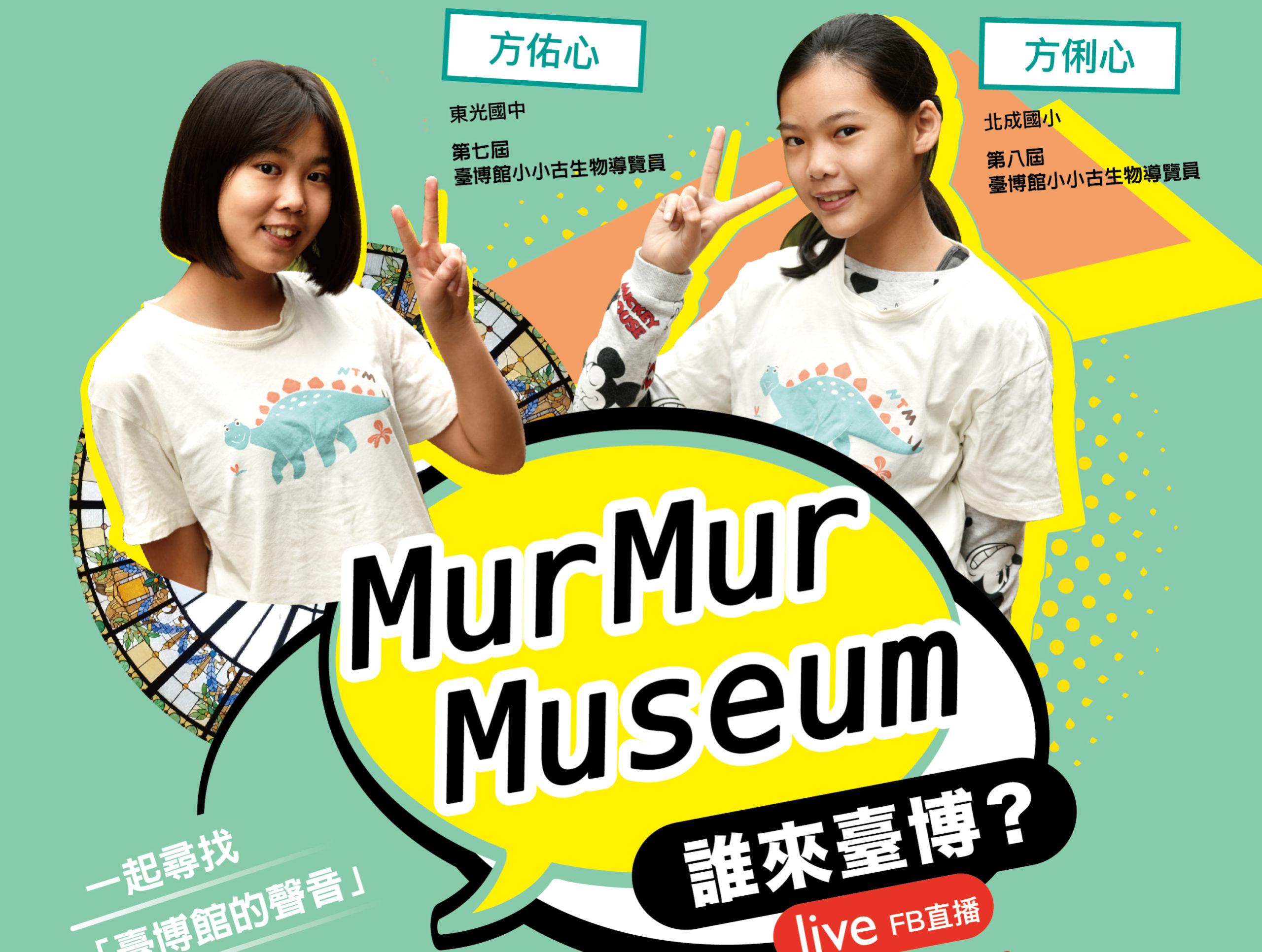 「MurMur Museum:誰來台博?」臉書直播活動
