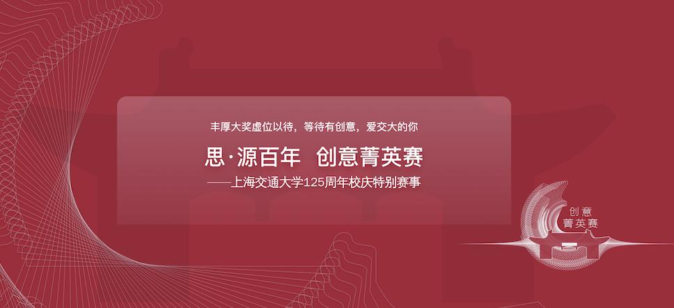 上海交通大學「思.源百年」創意菁英賽作品徵集大賽