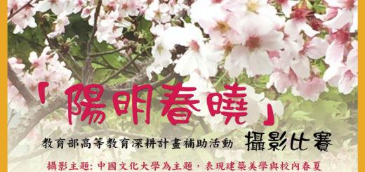 中國文化大學「陽明春曉」攝影比賽