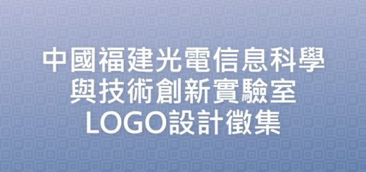 中國福建光電信息科學與技術創新實驗室LOGO設計徵集