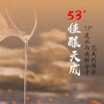中海53°好鄰居LOGO徵集