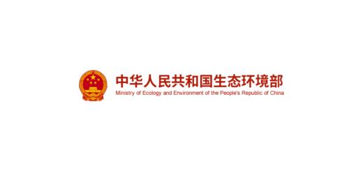 中華人民共和國生態環境部