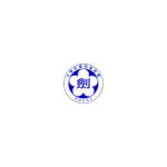2020第十七屆全國菁英盃劍道錦標賽