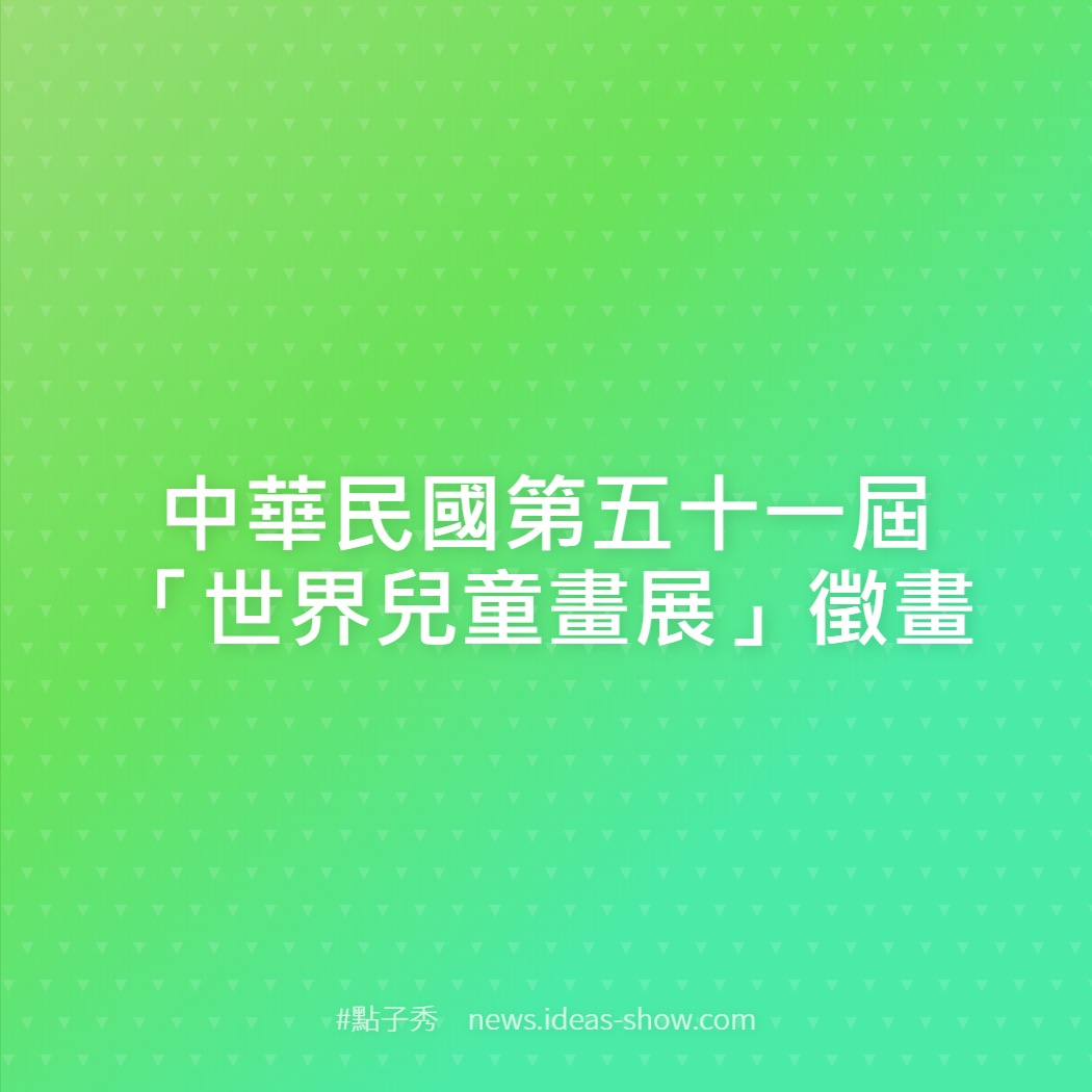 中華民國第五十一屆「世界兒童畫展」徵畫